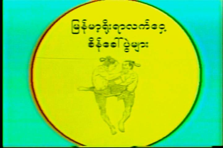 Myanmar Traditional Boxing instructional manuals and videos