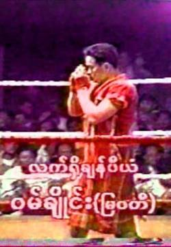 MTB 3 DVD: Saw Wan Chine Myanmar Traditional Boxing Champion